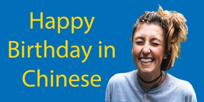 Happy Birthday in Chinese 🎉 Learn What & What Not To Say