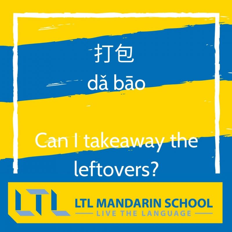 Basic Chinese phrases - Can I takeaway?