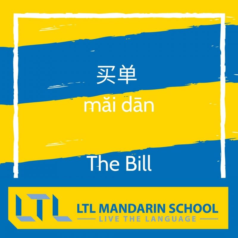 Basic Chinese phrases - The bill