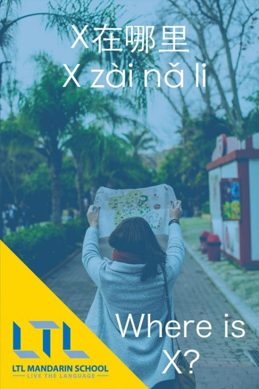 Basic Chinese Phrases - Where is...