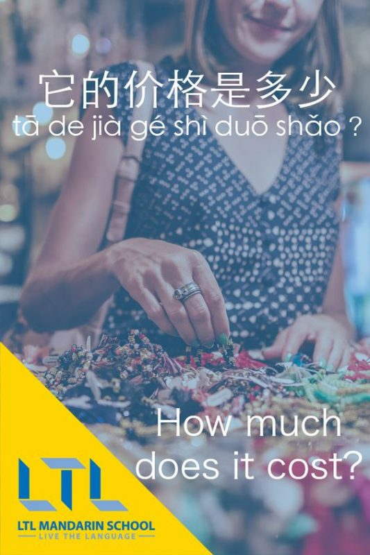 Basic Chinese Phrases - How much does it cost?
