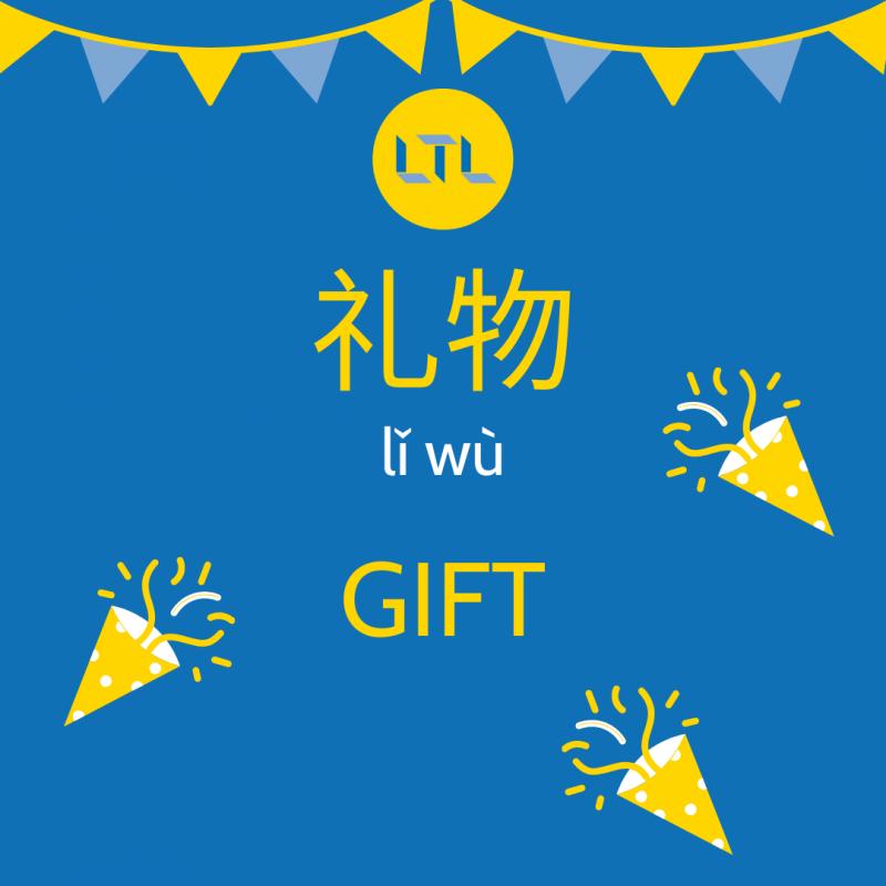 Birthday Gift in Chinese