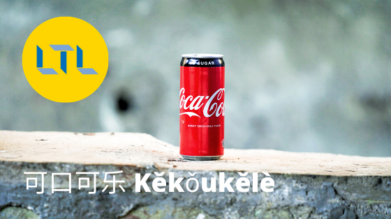Brand Names in Chinese - Coca Cola