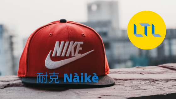 Brand Names in Mandarin - Nike