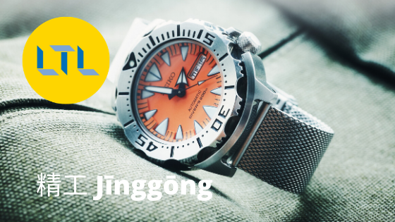 Brand Names in Chinese - Seiko
