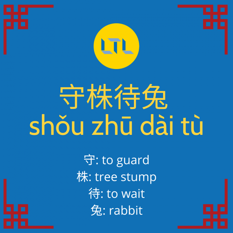 Chinese Proverbs - 守株待兔 (shǒu zhū dài tù)
