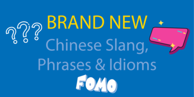 New Chinese Slang & Words // BRAND NEW for 2021-22 💬  Words You Never Knew Existed