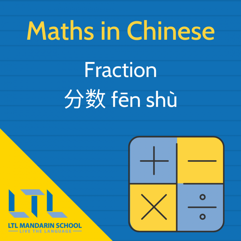 Maths in Chinese