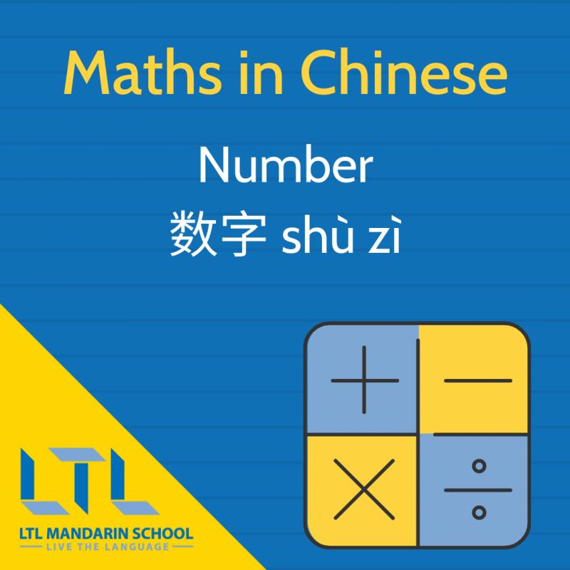 Maths in Mandarin
