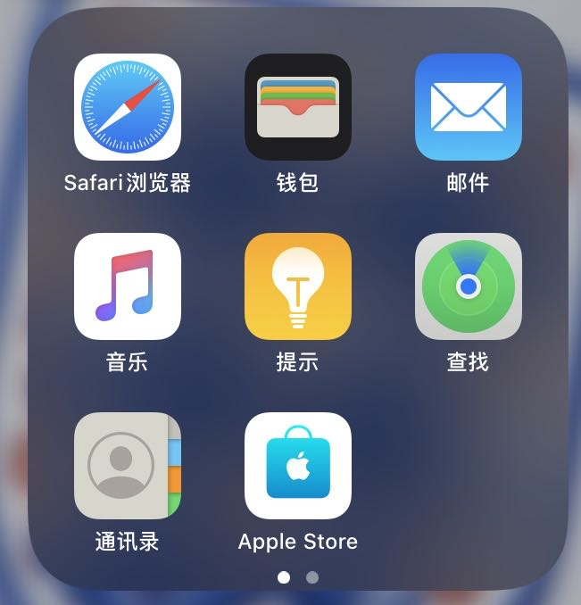 Mobile Phone in Chinese - The Apps
