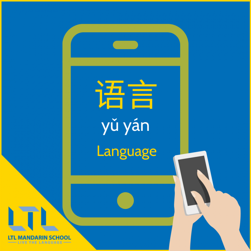Cell Phone in Chinese - Language