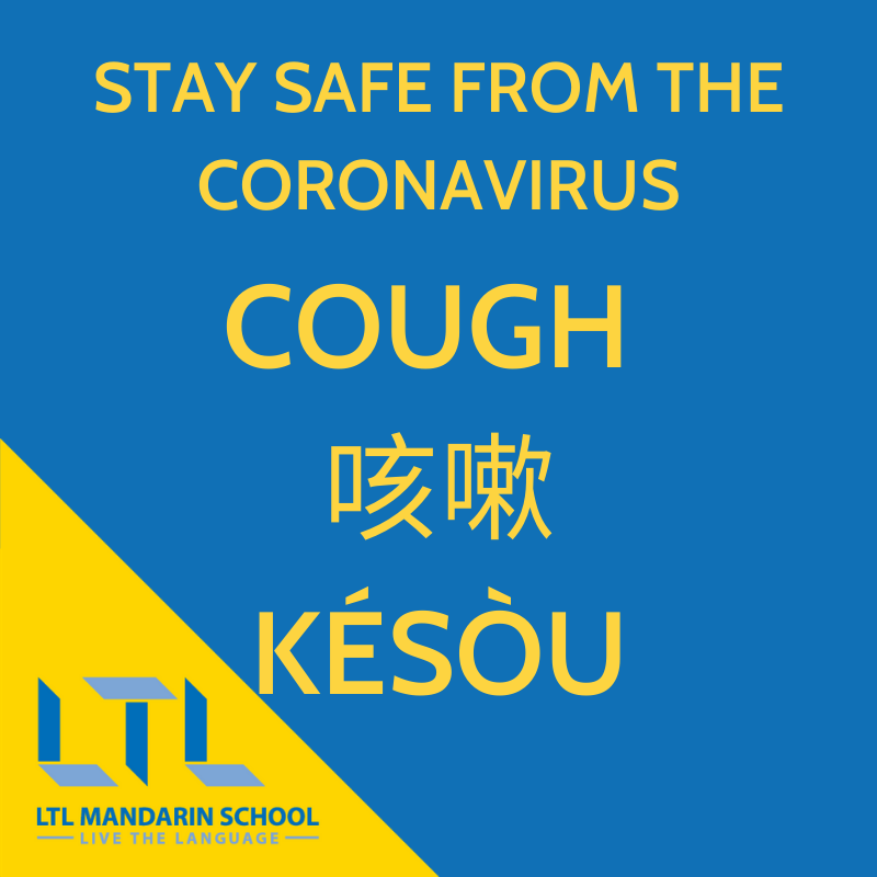 Staying Safe from the Coronavirus - Cough