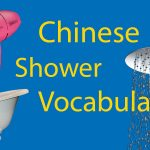 Take a Shower in Chinese 🛀🏻 Vocabulary, Phrases, and Practice Thumbnail