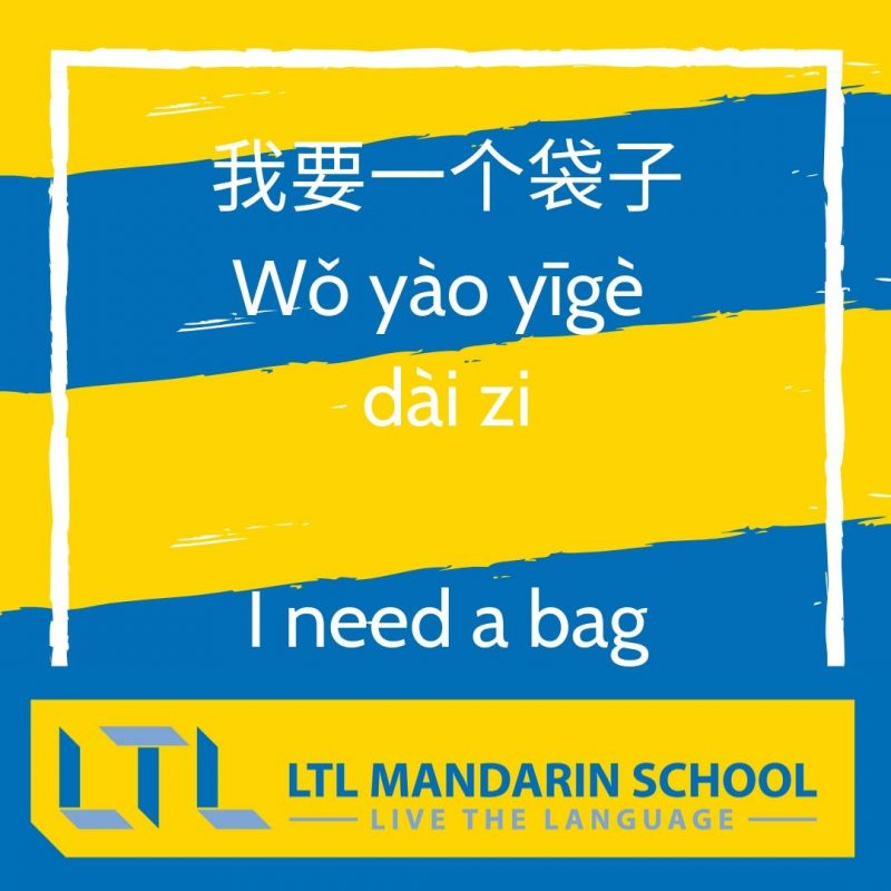Basic Chinese phrases - I need a bag